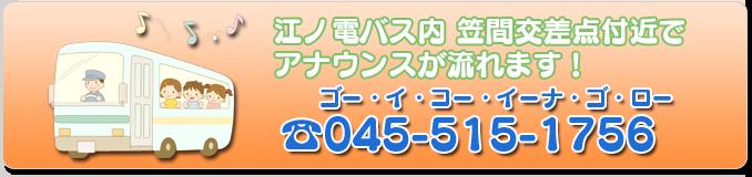 江ノ電バス広告