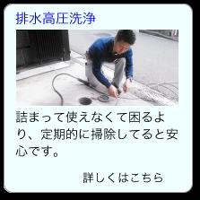 排水高圧洗浄