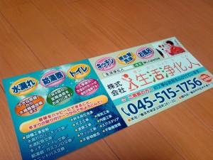 横浜市営バス広告