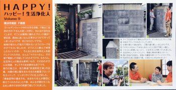 社報vol.9