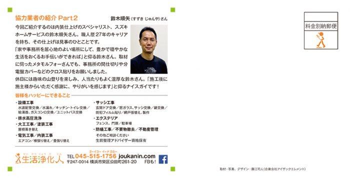 社報vol10