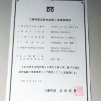 三浦市指定給水設置工事事業者