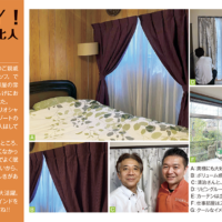 HAPPY!生活浄化人 vol.13